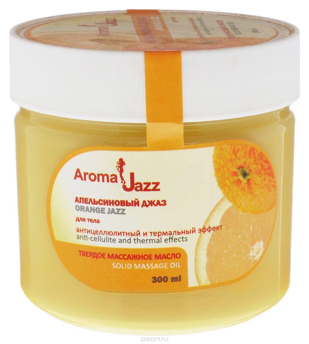Aroma Jazz Твердое масло Антицеллюлитное Апельсиновый джаз, 300 мл0101Действие: оказывает антицеллюлитное, детоксическое и противоотечное действие, способствует снижению веса, стимулирует обмен веществ и нормализует работу жировых клеток. Уменьшает объемы проблемных участков тела, активизирует кровообращение и лимфодренаж, оказывает омолаживающее действие и купирует воспалительные реакции кожи. Масло улучшает общее самочувствие, повышает работоспособность и заряжает энергией. Противопоказания: индивидуальная непереносимость компонентов продукта. Срок хранения: 24 месяца. После вскрытия упаковки использовать в течении 6 месяцев.