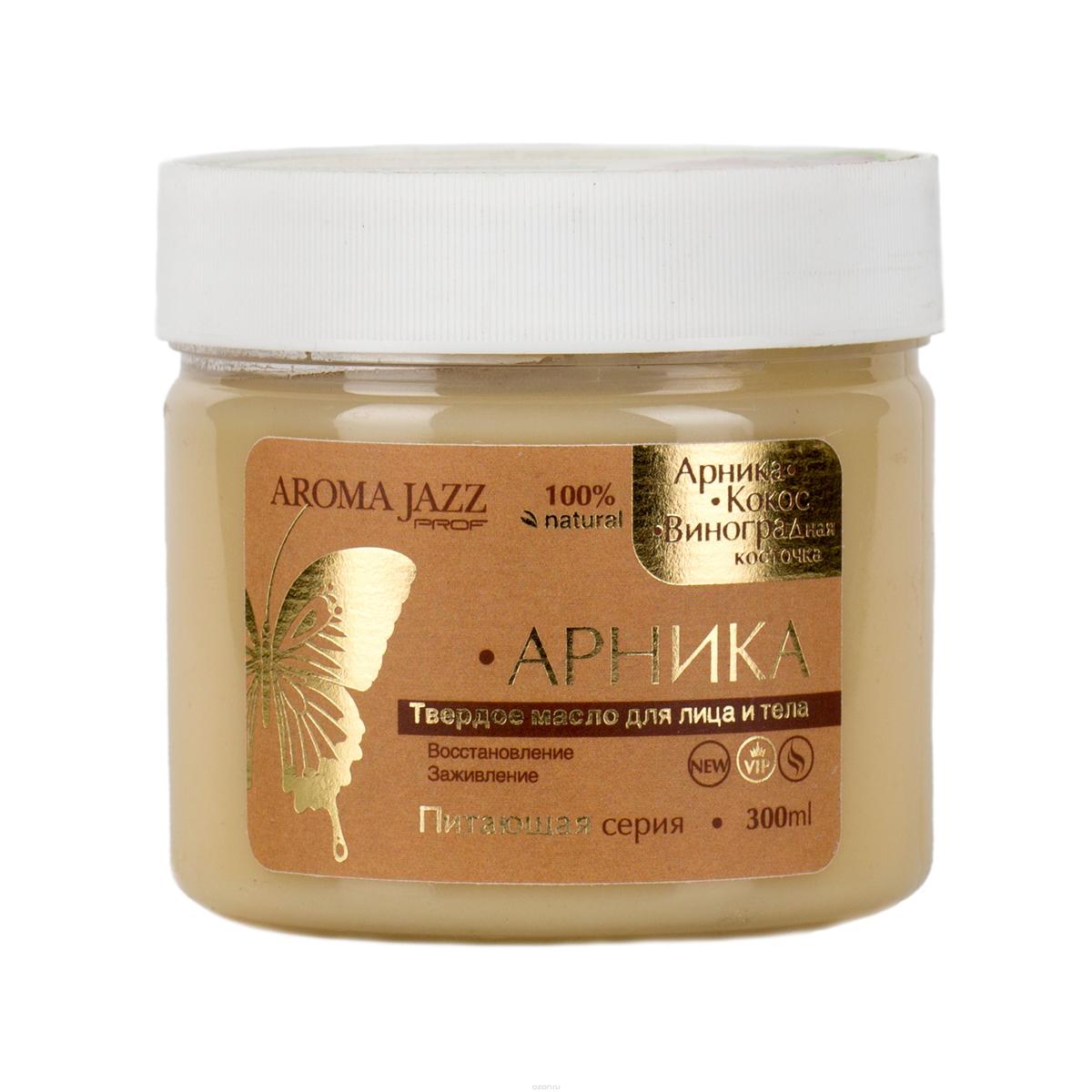 Aroma Jazz Твердое масло восстанавливающее Арника, 300 мл0209Действие: масло обладает антисептическим и противовоспалительным действием, насыщает кожу питательными веществами, минералами, витаминами, выравнивает цвет и структуру кожи. Способ применения: рекомендовано для проведения любого вида массажа,увлажнения и питания кожи после душа, горячих ванн и SPA-процедур в салоне и дома; великолепно в антицеллюлитных обертываниях; рекомендуется использовать одноразовое белье. Противопоказания: индивидуальная непереносимость компонентов. Срок хранения: 24 месяца.