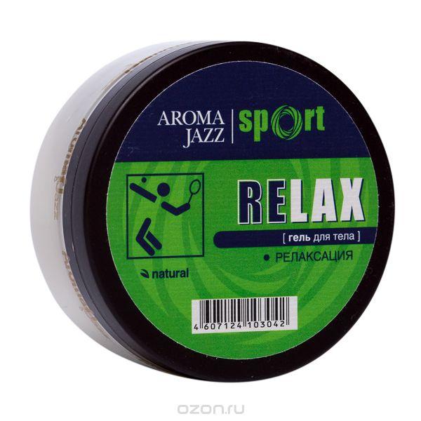 Aroma Jazz Гель для тела АРОМА СПОРТ RELAX, 150 мл6202Действие: Комплекс биологически активных веществ, оказывающих целенаправленное влияние на улучшение состояния суставных поверхностей и внутрисуставной жидкости, активизация микроциркуляции, устранение застойных явлений, восстановление клеточных мембран, легкое обезболивающее воздействие, питание и защита. Противопоказания: индивидуальная непереносимость компонентов. Срок годности 24 месяца. После вскрытия, использовать в течении 6 месяцев.