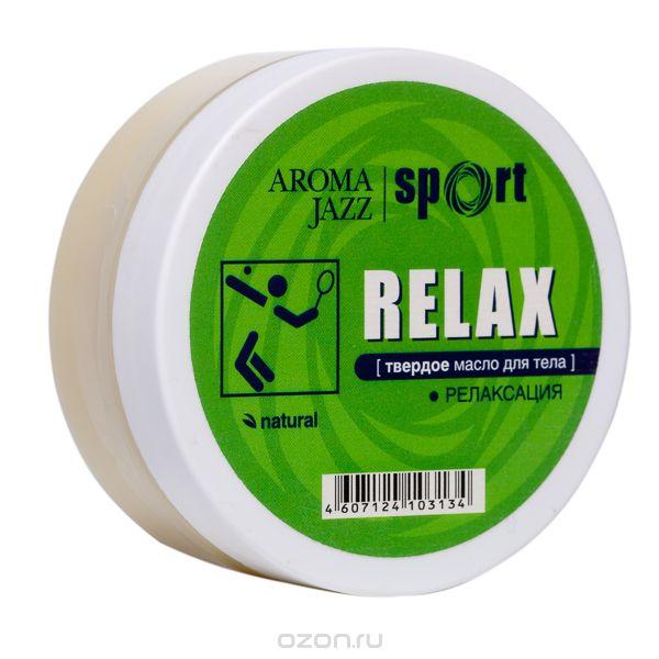 Aroma Jazz Масло твердое для тела АРОМА СПОРТ RELAX, 150 мл6102Действие: нейтрализация от вредного воздействие внешней среды, способствует выведению шлаков, оказывает благоприятное действие на кожу, активизирует метаболические процессы, а также способствует расслаблению после физической нагрузки. Противопоказания: индивидуальная непереносимость компонентов. срок годности 24 месяца. После вскрытия, использовать в течении 6 месяцев.