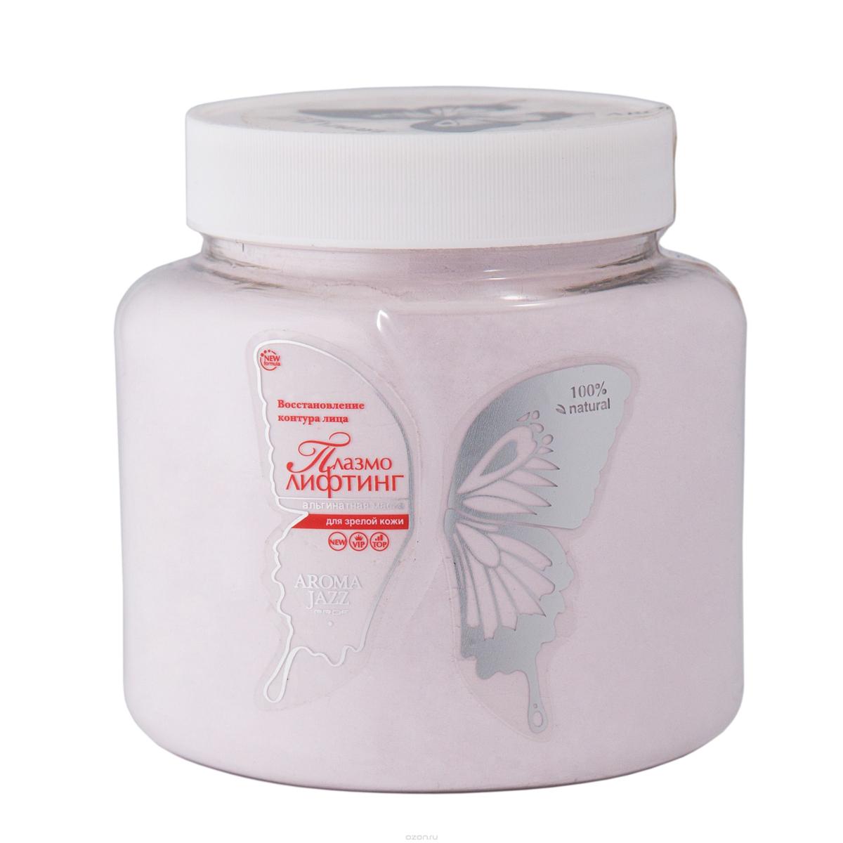 Aroma Jazz Пластифицирующая альгинатная маска для лица Плазмолифтинг, 700 мл2821Действие: маска оказывает интенсивное увлажняющее и тонизирующее действие, способствует восстановлению и поддержанию естественного PH-баланса кожи, обеспечивает защиту клеток от свободных радикалов, обладает противоотечным действием, омолаживает и корректирует овал лица. Маска не требует смывания водой. Через 30 минут она легко снимается в виде мягкого пластичного слепка. Противопоказания: индивидуальная непереносимость компонентов. Срок хранения: 24 месяца
