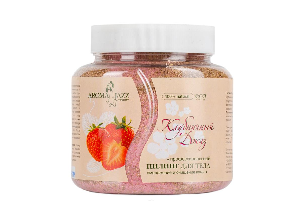 Aroma Jazz Сухой пилинг для тела Клубничный джаз, 700 мл1803Действие: пилинг способствует нормализации обменных процессов, выводит шлаки, очищает и питает кожу. Противопоказания: индивидуальная непереносимость компонентов. Срок хранения: 24 месяца