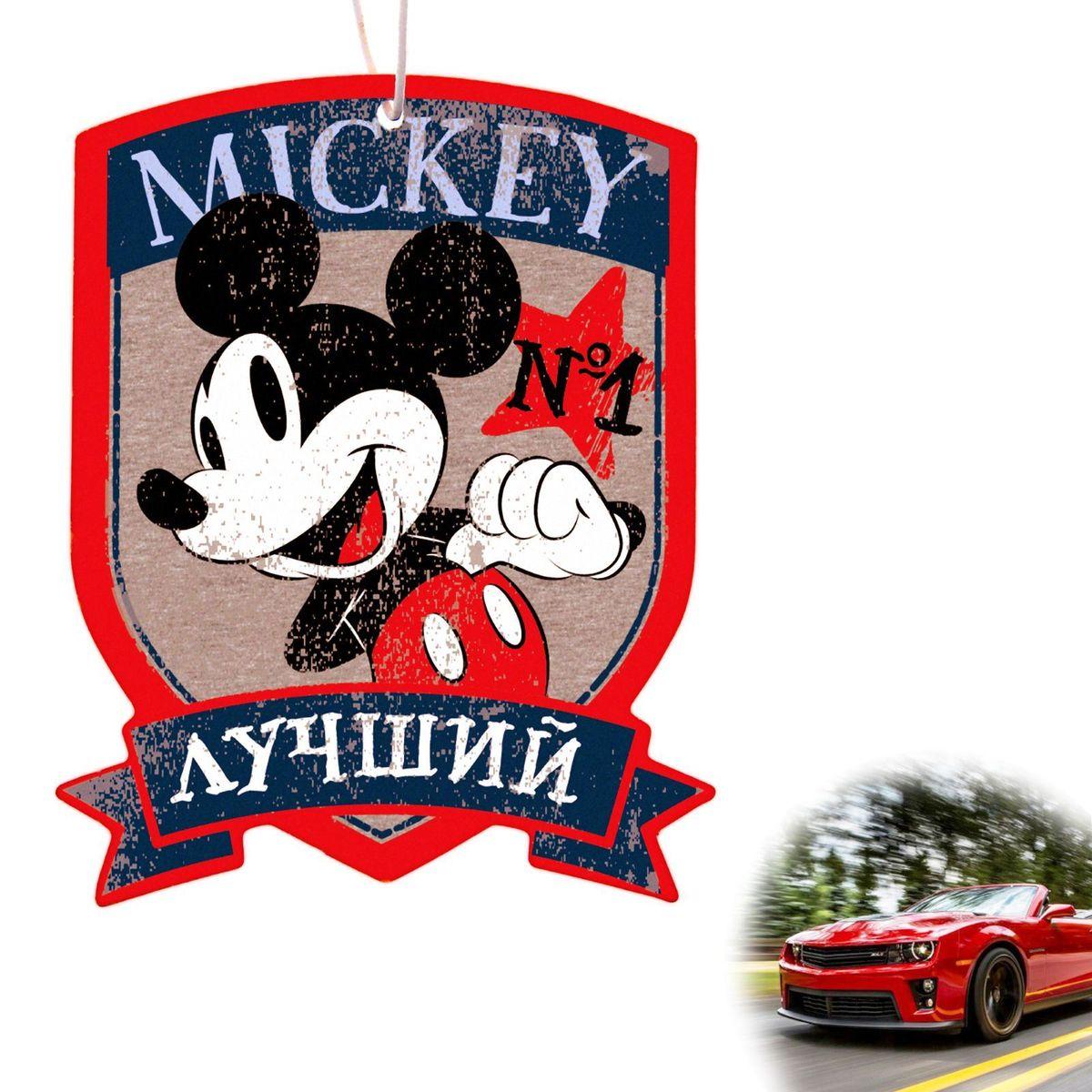 Ароматизатор в авто Disney Микки Маус. Mickey лучший, 8,6 х 16,1 см1149008Яркость в серые городские будни и скучную езду по пробкам добавит ароматизатор в авто. В нем сочетаются эксклюзивный дизайн и приятный аромат. Повесьте его на зеркало, и любимые герои уничтожат неприятные запахи. Если у вас нет автомобиля — не беда! Повесьте ароматизатор дома или на работе и наслаждайтесь чудесным благоуханием.