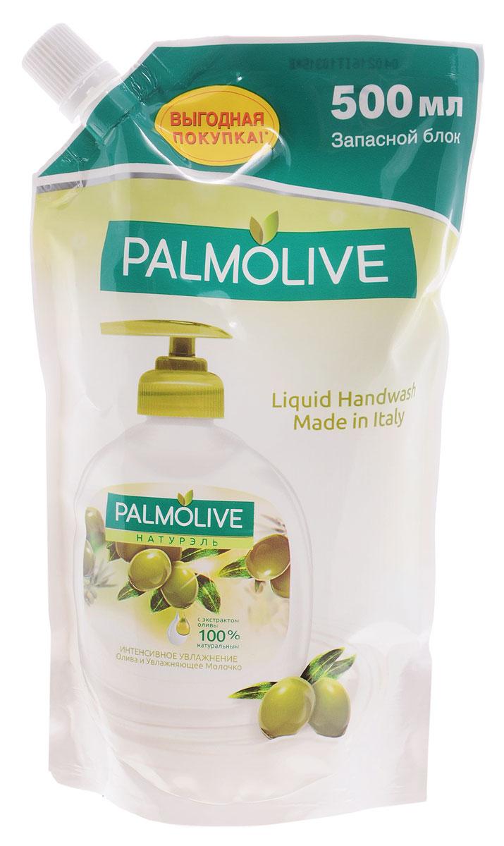 Palmolive Жидкое мыло для рук Натурэль Интенсивное Увлажнение, с оливой и увлажняющим молочком, запасной блок, 500 млRU00155A/IT03277AНасыщенная бархатистая формула способствует увлажнению Вашей кожи, делая ее нежной и мягкой как шелк. Формула содержит 100% натуральные экстракты оливы и алое веры. Протестировано дерматологами. Товар сертифицирован.