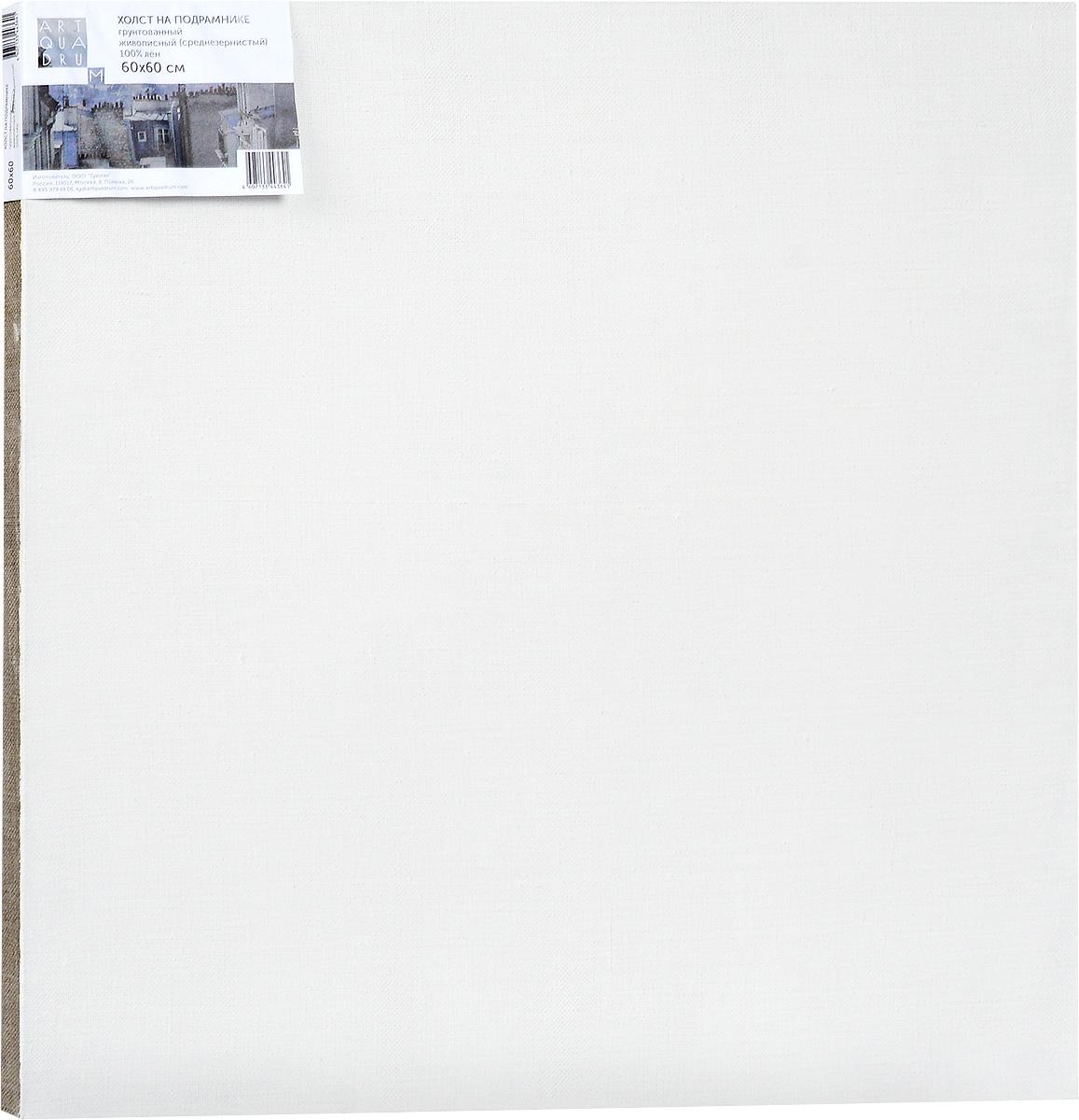 Холст ArtQuaDram Живописный на подрамнике, среднезернистый, грунтованный, 60 х 60 смТ0003756Холст на деревянном подрамнике ArtQuaDram Живописный изготовлен из 100% натурального льна. Подходит для профессионалов и художников. Холст не трескается, не впитывает слишком много краски, цвет краски и качество не изменяются. Холст идеально подходит для масляной и акриловой живописи.