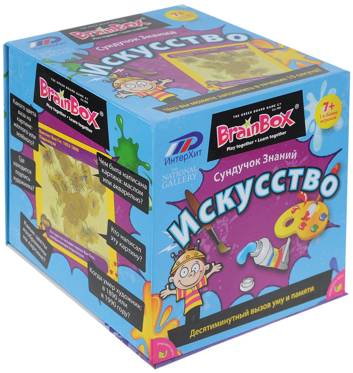 BrainBox Настольная игра Сундучок знаний Искусство90714Настольная игра BrainBox Сундучок Знаний. Искусство - это замечательная игра, разработанная совместно с Лондонской Национальной галереей, не оставит равнодушными любителей искусства всех возрастов. В увлекательном игровом процессе вы ознакомитесь с шедеврами мировой живописи, узнаете интересные факты о картинах и из жизни любимых художников. Игра способствует развитию зрительной памяти и концентрации внимания. Цель игры: набрать наибольшее количество карточек в течение 10 минут. Как играть: Для одного игрока: Переверните песочные часы и изучите картинку в течение 10 секунд. Переверните карточку и бросьте кости. Ответьте на выпавший вам вопрос. Если вы правильно ответили на вопрос, оставьте карточку себе. Если вы ошиблись, верните карточку в коробку. Посчитайте, сколько карточек у вас набралось через 5 или 10 минут. Помните! Все ответы на вопросы размещены на картинке, поэтому смотрите внимательно! Для двух и более игроков: Если вы младший из игроков, достаньте...