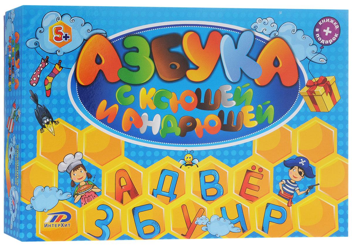 ИнтерХит Настольная игра Азбука37402Настольная игра ИнтерХит Азбука - динамичная образовательная игра и книжка с волшебными персонажами способствуют не только эффективному изучению алфавита, но и получению интересной информации. И это еще не все! В процессе игры и чтения самые внимательные и отзывчивые дети заслуженно станут победителями и обладателями подарков. Чтобы выиграть, очень важно обладать хорошей зрительной памятью, ведь много ответов расположено на соответствующих картинках игрового поля и на фасадах вопросников. Оригинальный и увлекательный формат игр и книг ИнтерХит заинтересует и детей, и взрослых. Игра предназначена для двух-пяти игроков в возрасте от пяти лет. Средняя продолжительность игры: 30 минут.