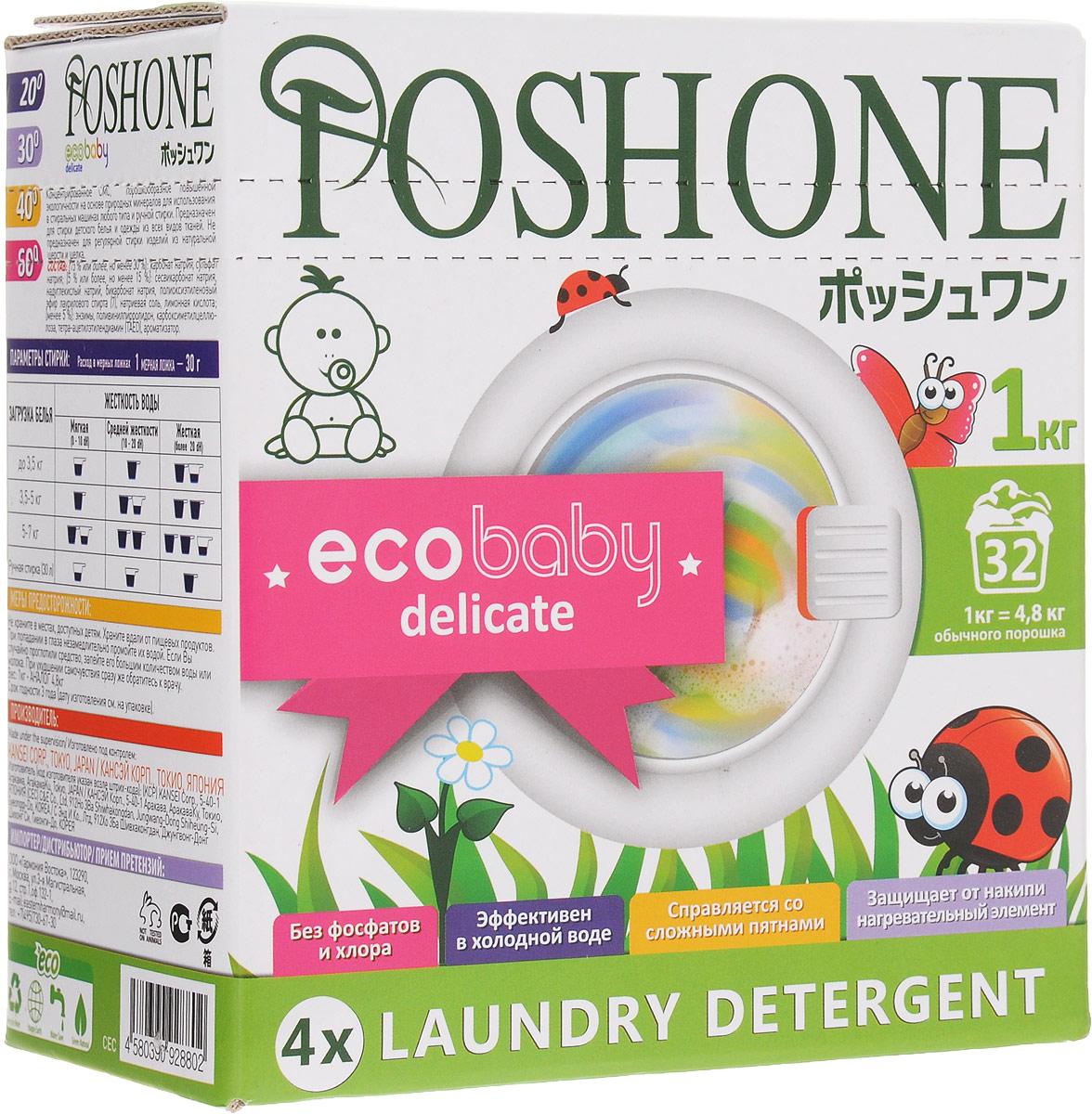 """Порошок стиральный Posh One """"Ecobaby Delicate"""", для детской одежды и деликатных тканей, 1 кг 928802"""