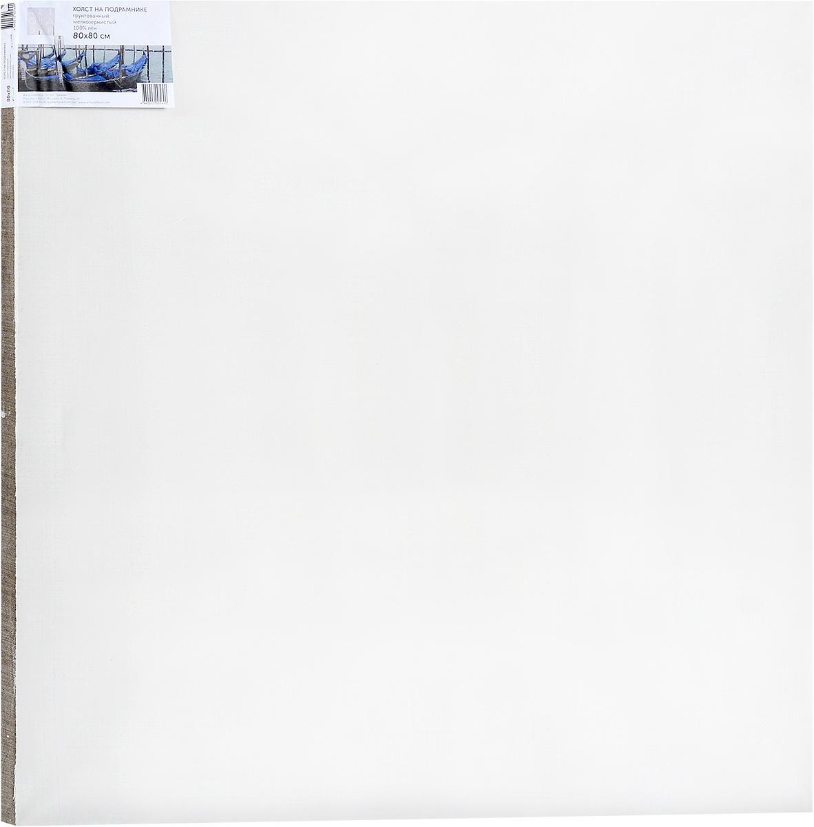 Холст ArtQuaDram Мелкозернистый на подрамнике, грунтованный, 80 х 80 см00-00001835Холст на деревянном подрамнике ArtQuaDram Мелкозернистый изготовлен из 100% натурального льна. Подходит для профессионалов и художников. Холст не трескается, не впитывает слишком много краски, цвет краски и качество не изменяются. Холст идеально подходит для масляной и акриловой живописи.