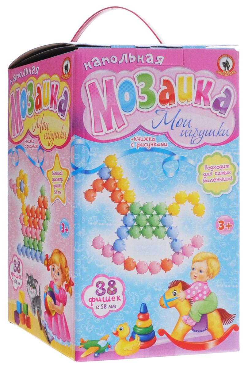 Русский стиль Мозаика напольная Мои игрушки03980Мозаика напольная Русский стиль Мои игрушки - увлекательная развивающая игра для детей от трех лет, которая разовьет у ребенка творческие способности, воображение, координацию движений, мелкую моторику рук и ориентировку на плоскости. Все элементы выполнены из легких, небьющихся, легко моющихся, высококачественных материалов, абсолютно безопасных для здоровья ребенка. Дизайн элементов (наличие в них специальных углублений) дает возможность легко извлекать фишки, располагающиеся в центре созданного рисунка. Специально разработанный вид крепления помогает создавать подвижные конструкции.
