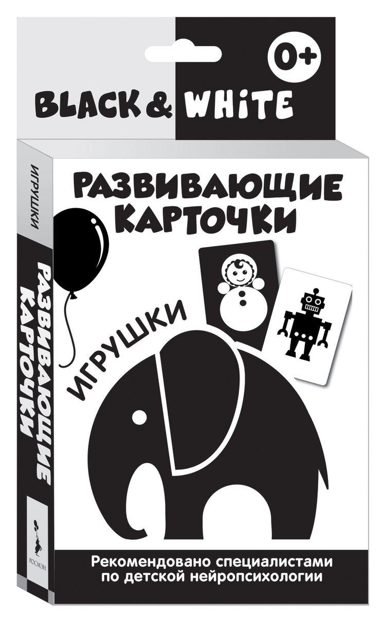 Росмэн Обучающие карточки Black & White Игрушки29963Невероятно полезная и стильная игрушка - прекрасное дополнение развивающей среды для вашего малыша. Активное развитие зрительного восприятия и интеллекта с первых месяцев жизни. Для любящих родителей, которые ответственно и с удовольствием подходят к вопросу воспитания своего ребенка! В наборе 16 чёрно-белых карточек по теме: Игрушки, а также вкладыш с инструкцией для родителей. Разработаны при участии детских нейропсихологов. Оптимальные для детей раннего возраста контрастные изображения на черном или белом фоне. Одновременно тренируют остроту зрения и знакомят малыша с первыми понятиями окружающего мира. Очень плотный белый картон, скругленные уголки. В каждой карточке имеются специальные прорези для развешивания - над кроваткой, в манеже или у пеленального столика. Играя с карточками, малыш не только тренирует зрительное восприятие, но и активно развивает мышление с первых недель жизни!