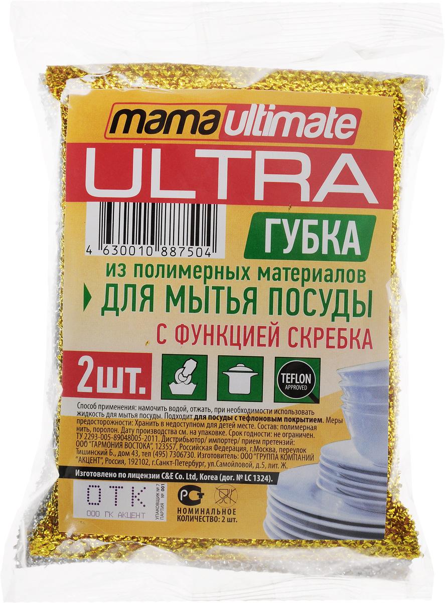 Губка для мытья посуды Mama Ultimate, с металлизированной нитью, 2 шт887504Губка Mama Ultimate изготовлена из поролона в чехле из полимерной металлизированной нити. Предназначена для мытья посуды и очистки сильно загрязненных кухонных поверхностей. Удобна в применении. Позволяет экономить моющее средство, благодаря структуре поролона, который дает много пены при использовании. Подходит для посуды с тефлоновым покрытием. Материал: полимерная металлизированная нить, поролон.