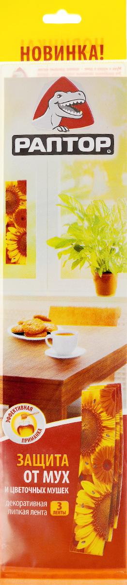 Липкая лента от мух РАПТОР, 3 шт2625060982Липкая лента РАПТОР - это удобное и простое в использовании средство, которое надежно защитит вас и вашу семью от мух и цветочных мушек в закрытом помещении. Изделие значительно снизит их количество на открытом воздухе. Яркий желтый цвет ленты и аромат приманки привлекает мух. Крепко прилипнув к клеевому слою, насекомые остаются на ленте. В комплекте кусочки двустороннего скотча, который не оставляет пятен и следов на любых поверхностях. Не содержит веществ, опасных для людей и домашних животных. Состав: целлюлоза, смолы синтетические, каучук синтетический, феромон, масло минеральное. Длина ленты: 32 см. Товар сертифицирован.