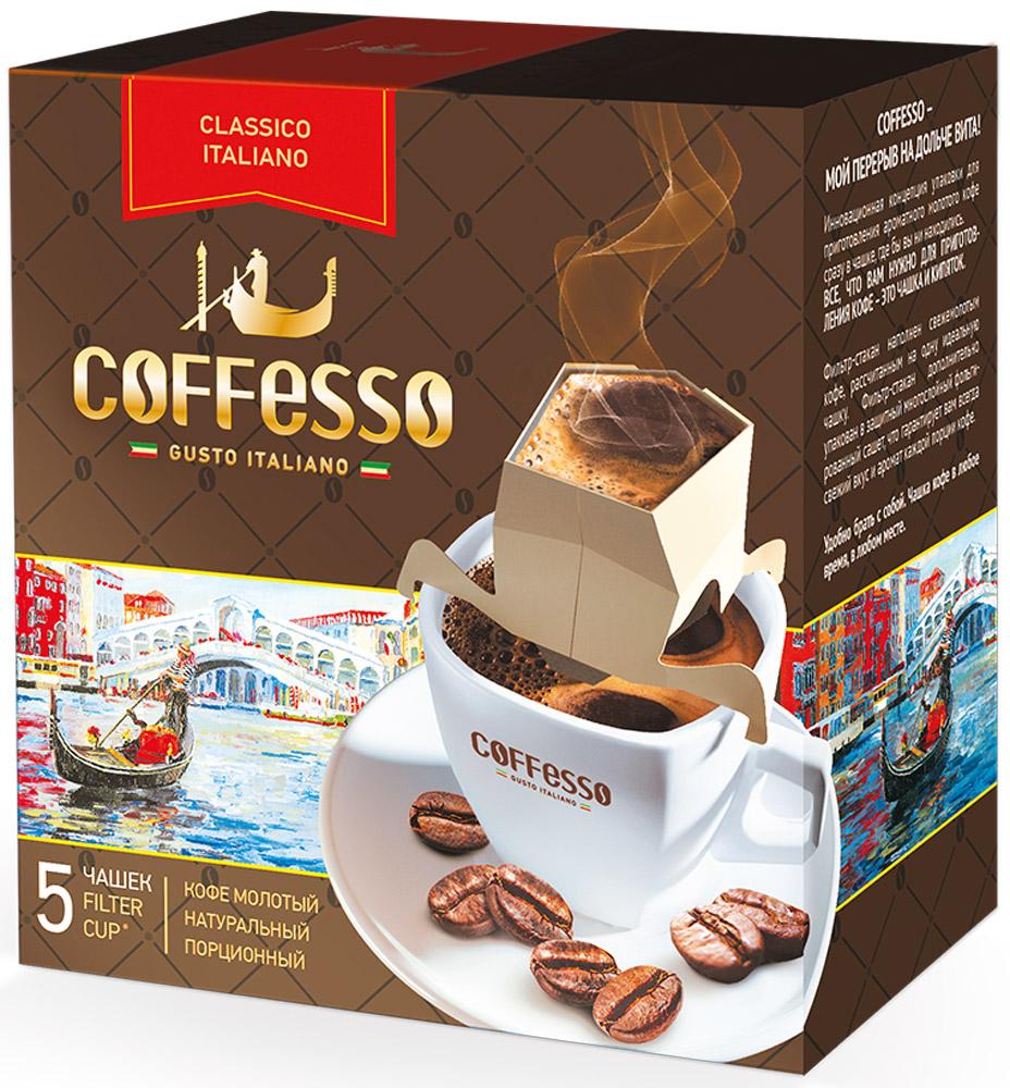 Coffesso Classico Italiano кофе молотый в сашетах, 5 шт