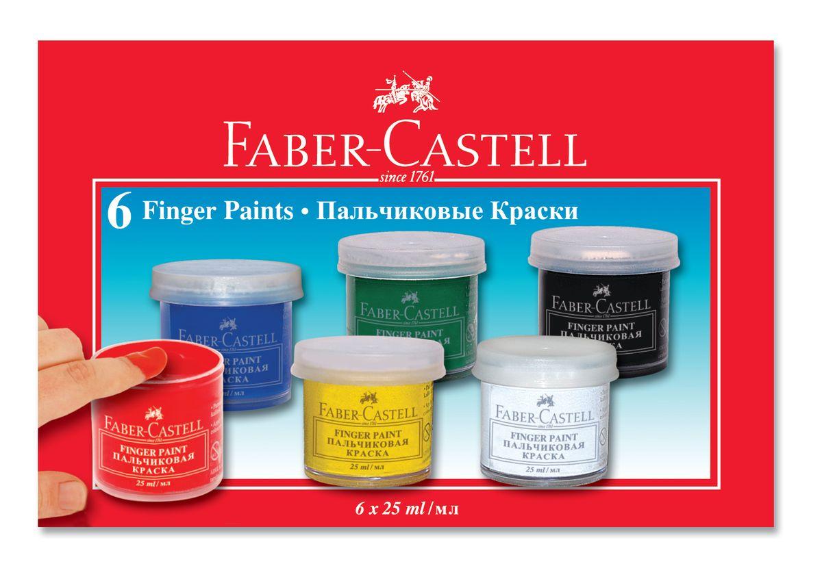 Faber-Castell Пальчиковые краски объем 25 мл набор цветов в картонной коробке 6 шт160402для использования на бумаге и картоне с пальцем, щеткой или губкой • водорастворимые, яркие и насыщенные цвета • богатая цветовая гамма • идеальны для развития детского творчества