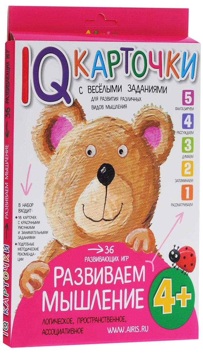 Айрис-пресс Обучающие карточки Развиваем мышление цвет коробки розовый978-5-8112-6334-9Перед вами набор игровых карточек, который поможет развить мышление вашего ребенка. В дальнейшем это будет необходимо для успешного обучения в школе. От того, насколько будет развито мышление ребенка, зависит, легко ли он будет осваивать новые знания и применять их на практике. Если у ребенка хорошо развиты все виды мышления, ему будет намного легче решать поставленные перед ним задачи. Логическое мышление позволяет анализировать, обобщать, сравнивать, конкретизировать, классифицировать, формировать понятия, строить суждения, делать умозаключения. Пространственное мышление создает пространственные образы и оперирует ими. Оно позволяет ребенку ориентироваться в пространстве мира, окружающего его, на листе тетради, лежащей перед ним, решать задачи, опираясь на пространственные образы. В учебе оно особенно необходимо для освоения таких предметов, как геометрия, черчение, ИЗО. Ассоциативное мышление оперирует образами, возникающими в памяти человека, и базируется на поиске...