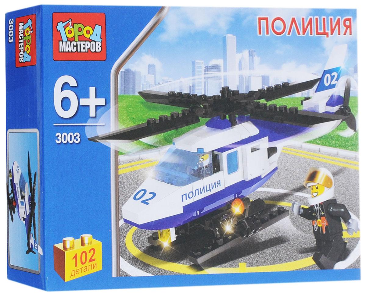 Город мастеров Конструктор Полицейский вертолетKK-3003-RКонструктор Город мастеров Полицейский вертолет станет лучшей игрушкой вашего малыша. Набор включает в себя 102 разноцветных пластиковых элемента. Элементы конструктора легко скрепляются между собой, а также совместимы с конструкторами мировых производителей. Конструктор станет замечательным сюрпризом вашему ребенку, который будет способствовать развитию мелкой моторики рук, внимательности, усидчивости и мышления. Играя с конструктором, ребенок научится собирать детали по образцу, проводить время с пользой и удовольствием.