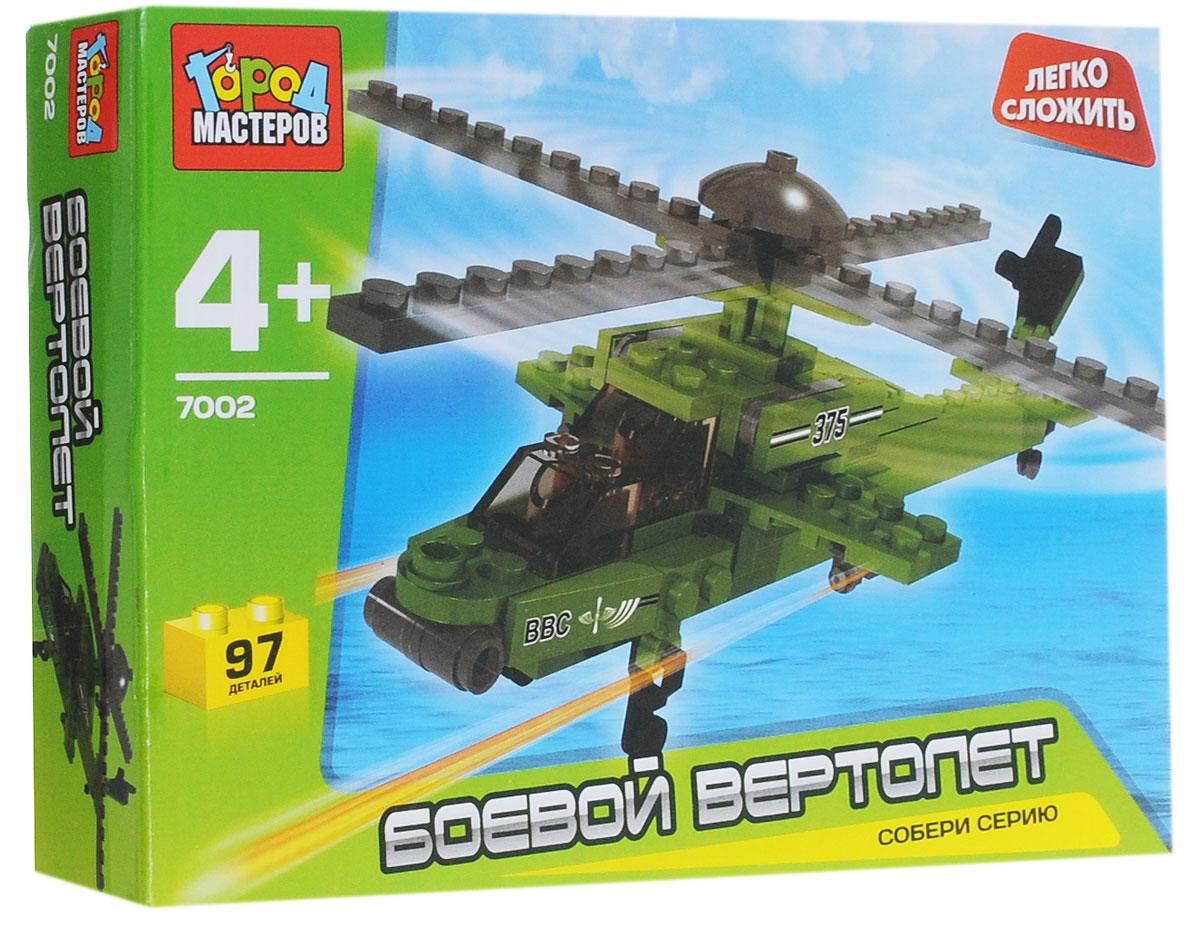 Город мастеров Конструктор Боевой вертолетKK-7002-RКонструктор Город мастеров Боевой вертолет обязательно привлечет внимание вашего ребенка. Набор включает в себя 97 пластиковых элементов, с помощью которых ваш ребенок сможет собрать боевой вертолет. Элементы конструктора легко скрепляются между собой, а также совместимы с конструкторами мировых производителей. Конструктор станет замечательным сюрпризом вашему ребенку, который будет способствовать развитию мелкой моторики рук, внимательности, усидчивости и мышления. Играя с конструктором, ребенок научится собирать детали по образцу, проводить время с пользой и удовольствием.