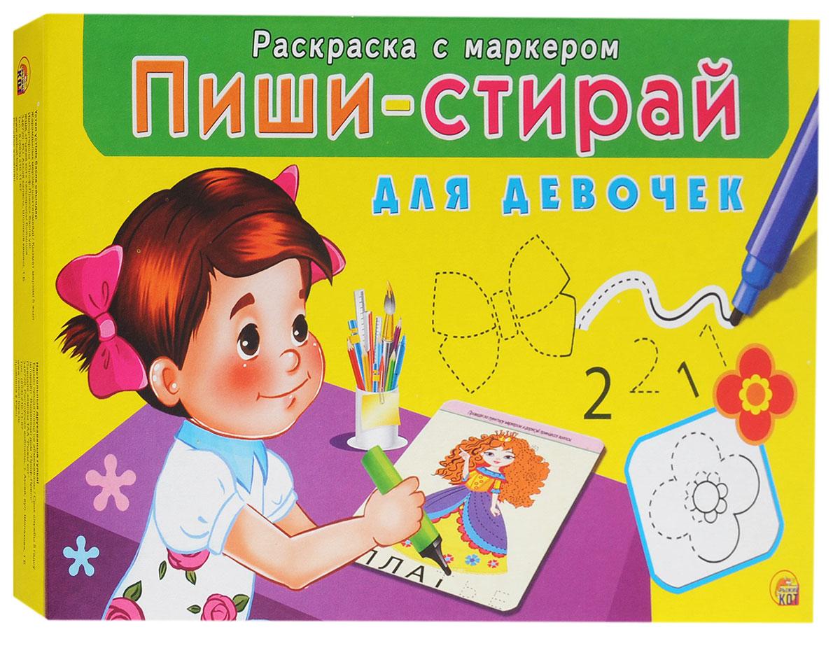 Рыжий Кот Настольная игра Пиши-стирай для девочекРМ-1949В серии игр Пиши-стирай вас ждут удивительные приключения, запутанные лабиринты и много интересных заданий, которые необходимо выполнить при помощи волшебного маркера (написанное очень легко стирается). В дальнейшем каждый лист с выполненными заданиями можно использовать как отдельную картинку, которую можно вставить в рамку. Игра предназначена для детей в возрасте от трех лет. В набор входят 16 карточек с заданиями и маркер.