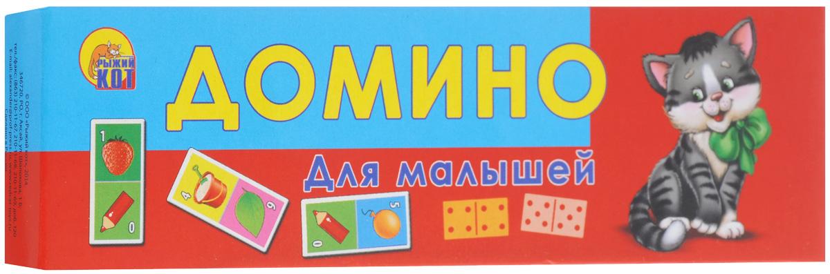 Рыжий Кот Домино Для малышей