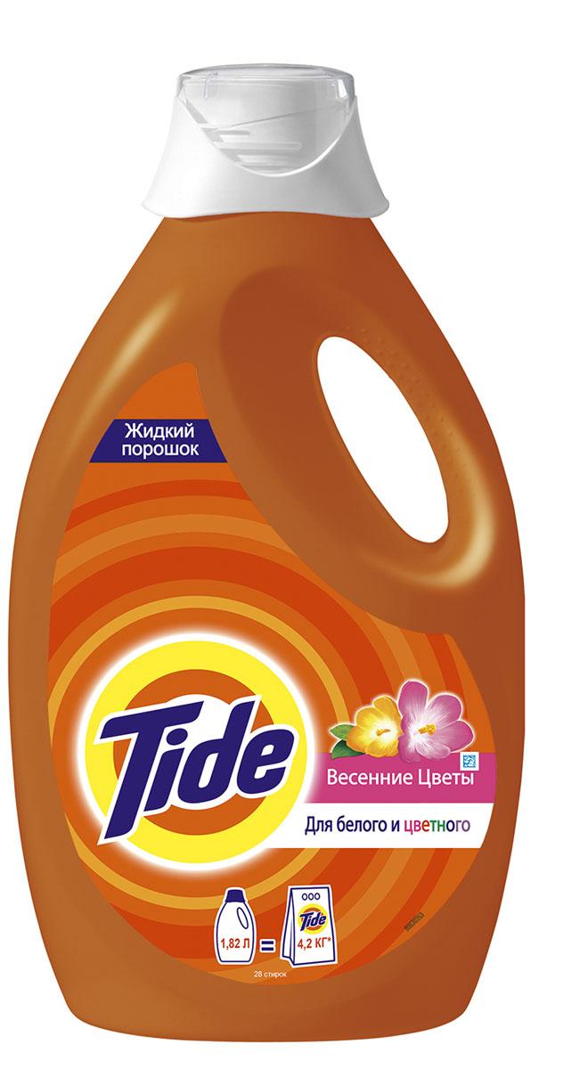 Жидкий стиральный порошок Tide Весенние цветы, 1,82 лTS-81563753100% чистота Tide за 1 стирку! Новое жидкое средство для стирки Tide: вам стоит его попробовать! Дарит 100% чистоту Tide за 1 стирку без проблем, а также предлагает преимущества жидкого средства. Больше не нужно волноваться о следах стирального порошка! Предоставьте стирку новому Tide! 1. Идеальная чистота Tide 2. На одежде больше нет следов порошка – нет причин волноваться! 3. 1 стирального средства достаточно: уход за цветными вещами и идеальная белизна Tide стирка за стиркой! 4. Легко наливать и дозировать: 1 крышечка = 1 загрузка