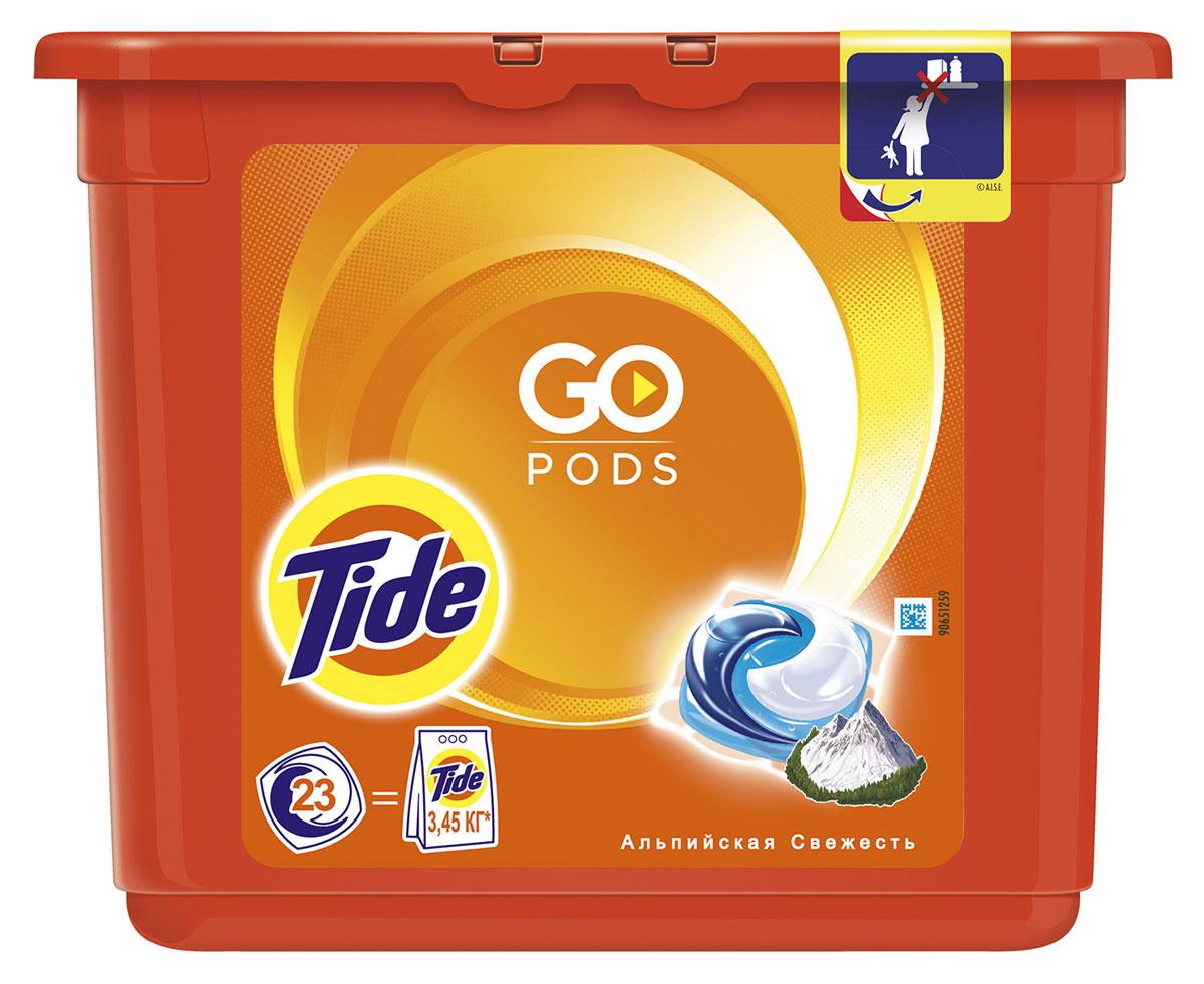 Гель для стирки в капсулах Tide Альпийская свежесть, 23 стирокTS-81115100% чистота Tide без лишних хлопот! Новый Tide в капсулах. Он настолько прост в использовании, что вы играючи справитесь со стиркой и в течение нескольких минут обеспечите себе превосходный результат. Без дозировки и лишних хлопот, просто сияющая белизна Tide - ведь в новых капсулах Tide есть три компонента, которые отстирывают, удаляют грязь и придают яркость вашим вещам. Капсулы быстро растворяются во время стирки, и их можно использовать как для белых, так и для цветных вещей.