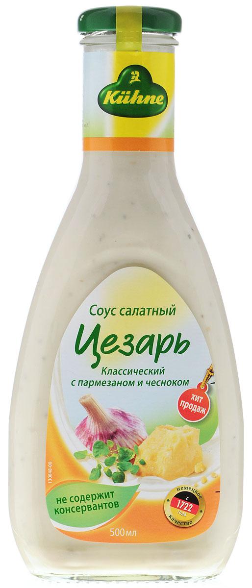 Kuhne American Caesar соус салатный цезарь, 513 г0560043Салатный соус Цезарь от Kuhne обладает характерным глубоким острым вкусом благодаря изысканному пармезану с добавлением чеснока.