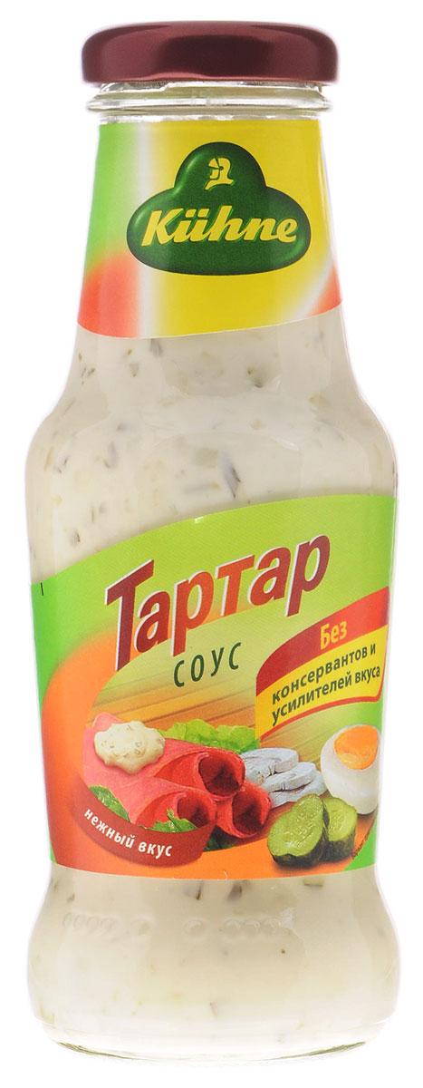 Kuhne Spicy Sauce Tartare соус тартар, 253 г0560025Классический холодный соус французской кухни из яичного желтка, растительного масла, огурцов и лука. Соус Тартар подаётся к блюдам из рыбы и морепродуктов, ростбифу, холодному жаркому, а также служит удачным дополнением к сэндвичам.