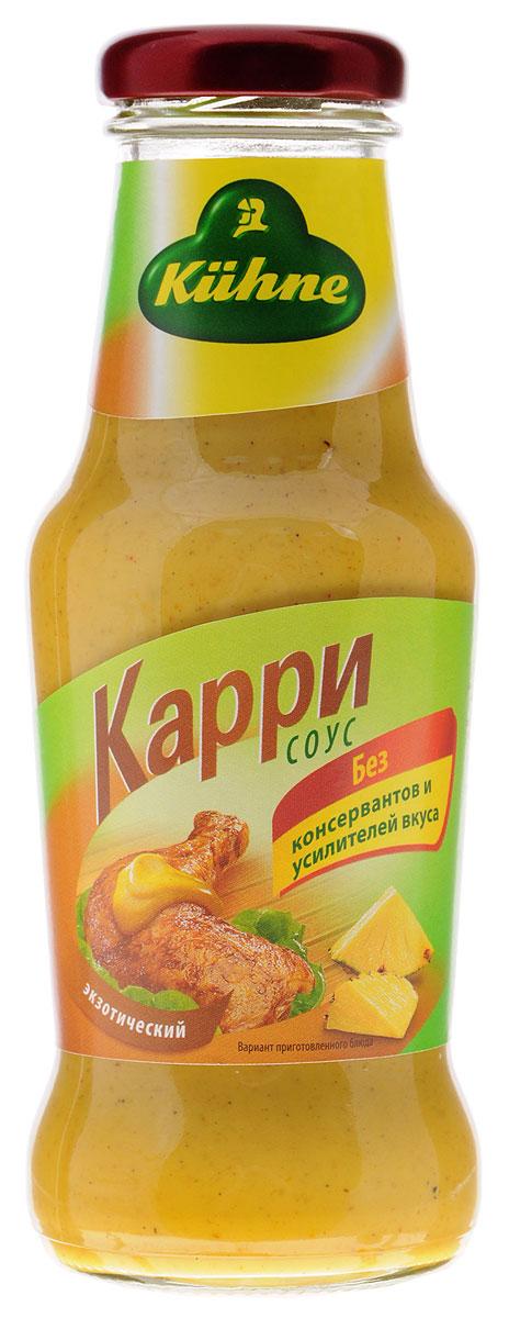 Kuhne Spicy Sauce Curry соус карри, 263 г0560017Мягкий сладкий индийский соус с добавлением ананаса и карри. Прекрасно подходит к птице, рыбе, блюдам из риса и поджаренным тостам. Это соус также можно подавать горячим.