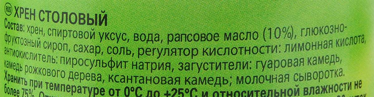 Kuhne Table Horseradish хрен столовый, 250 г