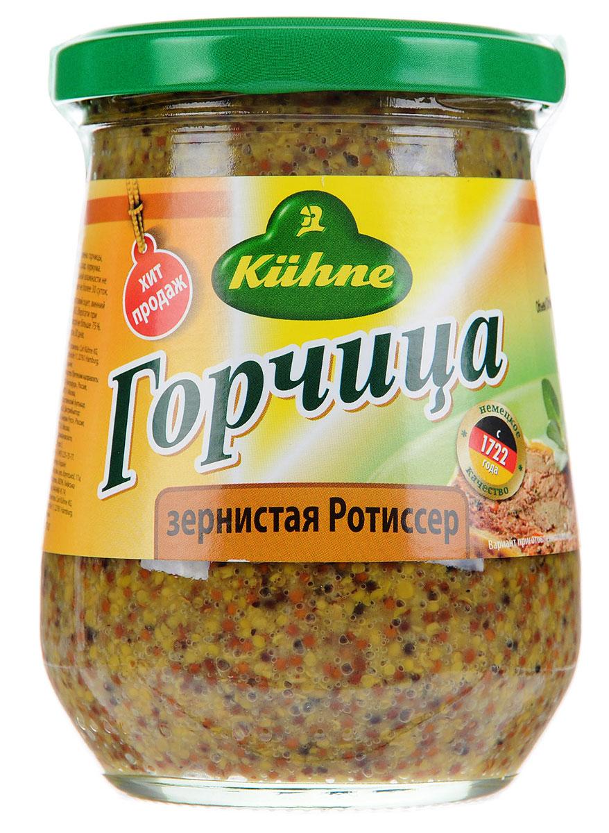 Kuhne Mustard Grain горчица зернистая ротиссер, 250 г
