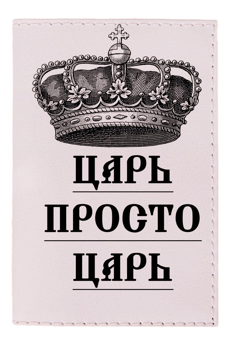 Обложка для паспорта мужская Mitya Veselkov Царь, цвет: бежевый. OZAM391OZAM391Обложка для паспорта Mitya Veselkov Царь не только поможет сохранить внешний вид ваших документов и защитить их от повреждений, но и станет стильным аксессуаром, идеально подходящим вашему образу. Она выполнена из поливинилхлорида, внутри имеет два вертикальных кармашка из прозрачного пластика. Такая обложка поможет вам подчеркнуть свою индивидуальность и неповторимость! Обложка для паспорта стильного дизайна может быть достойным и оригинальным подарком.