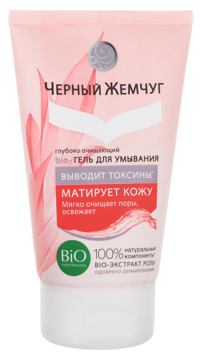 Черный Жемчуг Гель для умывания Глубоко очищающий bio-гель для умывания 120 мл65500823Гель для умывания глубоко очищающий Bio-программа с экстрактом розы интенсивно увлажняет и тонизирует, наполняет кожу энергией. Витамины красоты А и Е улучшают обмен веществ, способствуя клеточному обновлению. Витамины С и В5 защищают кожу от неблагоприятного воздействия внешней среды, обеспечивают здоровый и свежий цвет лица. Заметный результат после 3 дней применения: - Кожа потрясающе чистая и свежая; - Тон кожи ровный, цвет лица здоровый и сияющий; - Кожа матовая и красивая, блеск кожи устранен. Эффективное очищение без раздражений и сухости. Товар сертифицирован.