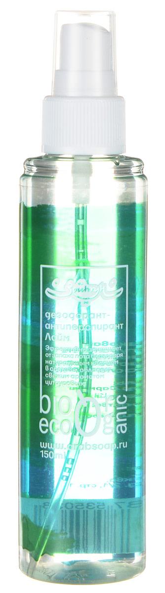 Зейтун Дезодорант-антиперспирант Лайм, 150 млZ1701Эффективно защищает от запаха пота благодаря натуральным кристаллических квасцам в составе, обладает свежим ароматом цитрусовых.
