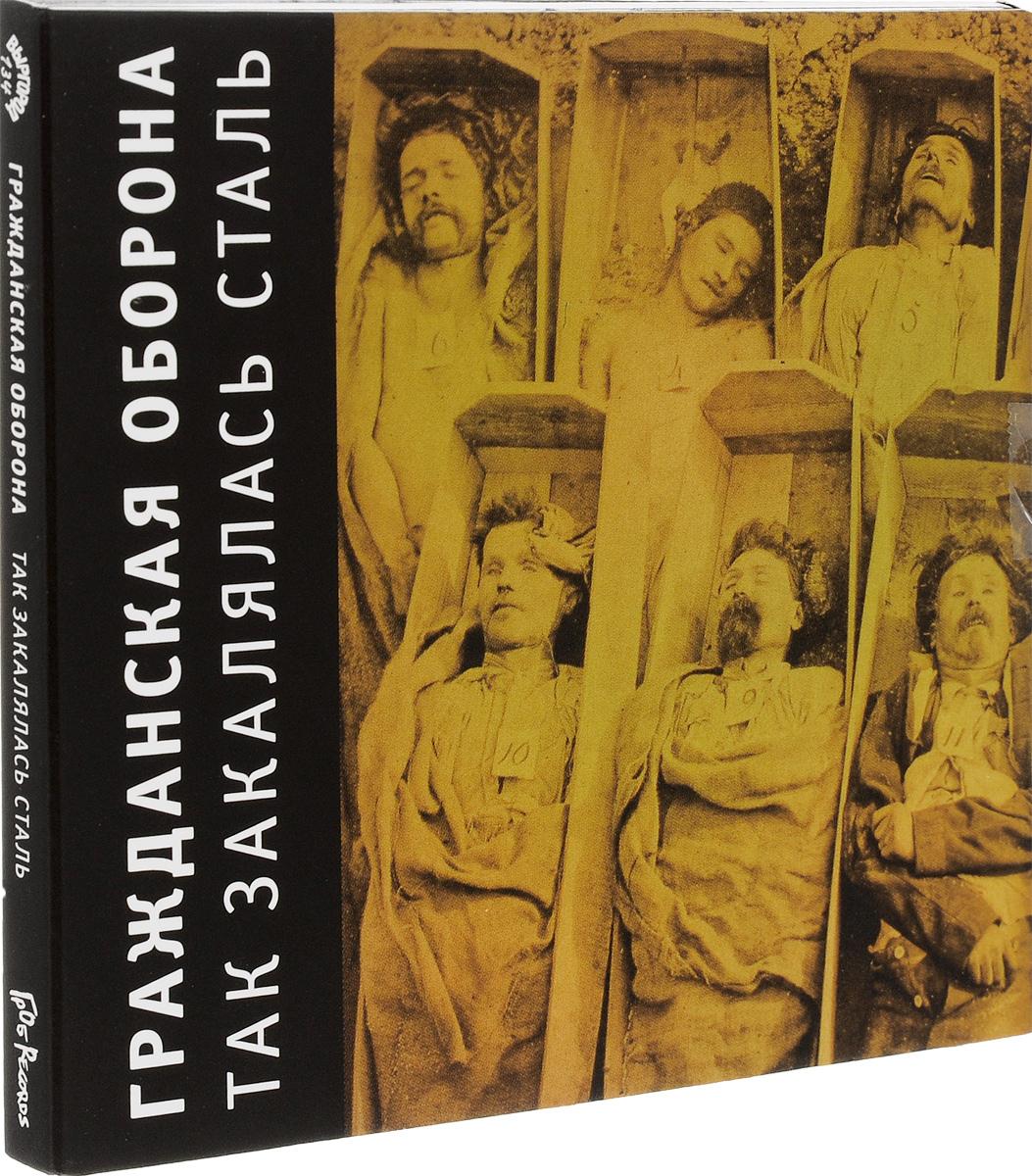 К изданию прилагается 20-страничный буклет с черно-белыми фотографиями и текстами песен на русском языке. Внимание! Ненормативная лексика!