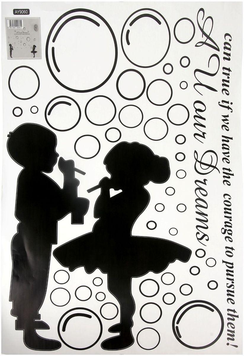 Наклейка интерьерная плоская Малыши и мыльные пузыри 60х90 см vidella рулонные шторы купить москва