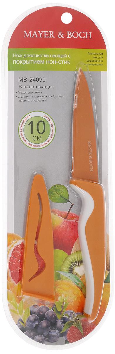 Нож для очистки овощей Mayer & Boch, с чехлом, цвет: оранжевый, длина лезвия 10 см. 2409024090_оранжевыйНож Mayer & Boch выполнен из высококачественной нержавеющей стали с цветным покрытием нон-стик, предотвращающим прилипание продуктов. Очень удобная и эргономичная ручка выполнена из полипропилена Нож используется для чистки овощей и фруктов, приготовления гарниров и салатов. Также применяется для отделения костей в птице или рыбе. Нож Mayer & Boch предоставит вам все необходимые возможности в успешном приготовлении пищи и порадует вас своими результатами. К ножу прилагаются пластиковый чехол. Общая длина ножа: 21 см.