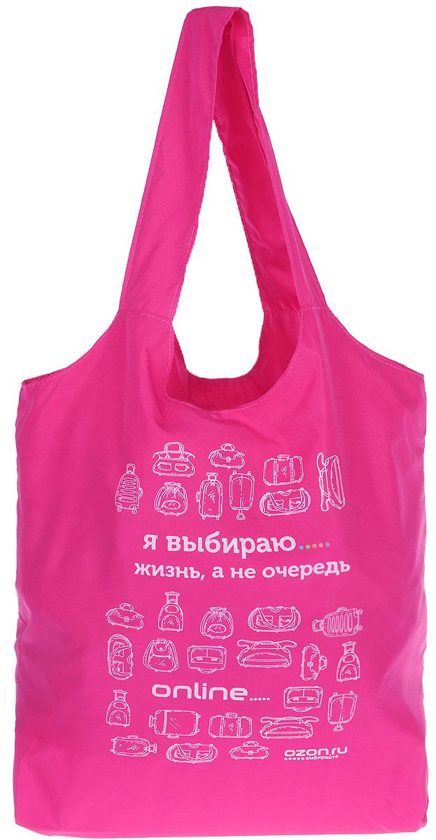 Сумка для покупок OZON.ru Я выбираю жизнь, а не очередь, цвет: малиновый01-00000372Яркая сумка OZON.ru Я выбираю жизнь, а не очередь выполнена из текстиля. В нее поместится все необходимое: форма для йоги, принесенный из дома обед или любые небольшие покупки. Сумка компактная и прочная. Можно стирать в стиральной машине.