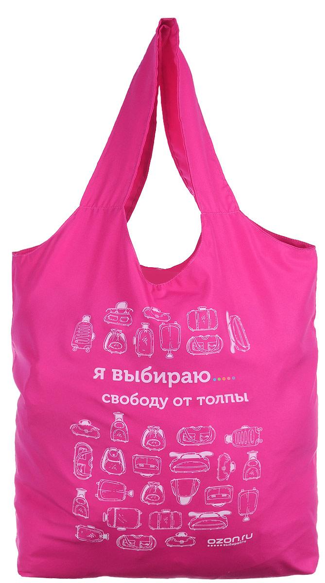 Сумка для покупок OZON.ru Я выбираю свободу от толпы, цвет: малиновый01-00000373Яркая сумка OZON.ru Я выбираю свободу от толпы выполнена из текстиля. В нее поместится все необходимое: форма для йоги, принесенный из дома обед или любые небольшие покупки. Сумка компактная и прочная. Можно стирать в стиральной машине.