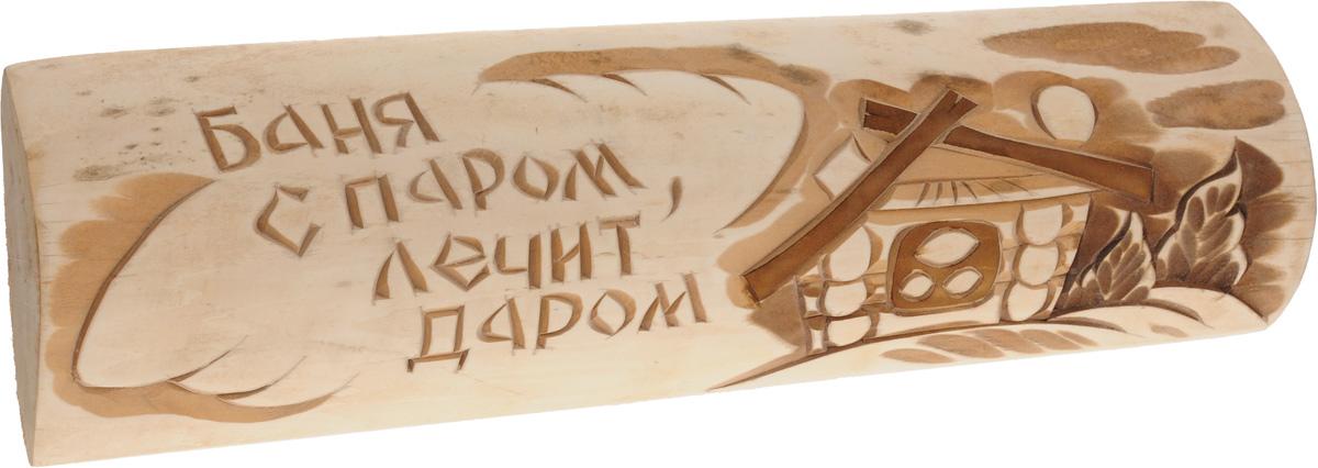Табличка для бани и сауны Банные штучки Баня с паром, лечит даром3308_даромОригинальная прямоугольная табличка Банные штучки Баня с паром, лечит даром с вырезанной надписью и избушкой выполнена из древесины липы. Изделие может крепиться к двери или к стене с помощью шурупов (в комплект не входят, отверстия не просверлены) или клея. Такая табличка в сочетании с оригинальным дизайном и хорошим качеством послужит оригинальным и приятным сувениром и украсит любую баню.