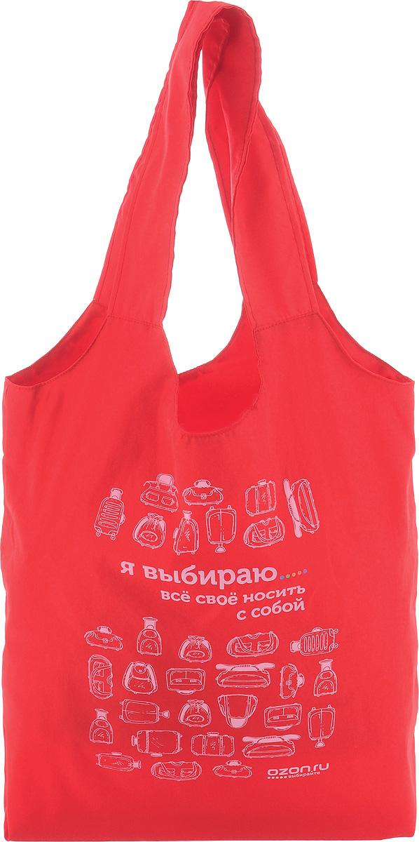 Сумка для покупок OZON.ru Я выбираю все свое носить с собой, цвет: красный01-00000362Яркая сумка OZON.ru Я выбираю все свое носить с собой выполнена из текстиля. В нее поместится все необходимое: форма для йоги, принесенный из дома обед или любые небольшие покупки. Сумка компактная и прочная. Можно стирать в стиральной машине.