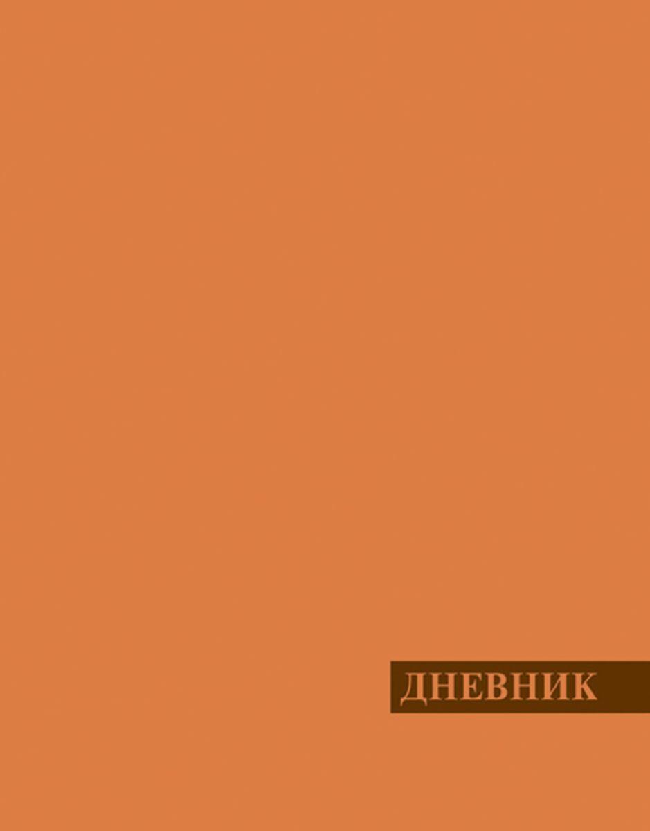 Апплика Дневник школьный Твердый переплет из итальянских переплетных материалов с тиснением ОранжевыйС2878-01ДНЕВНИК УНИВЕРСАЛЬНЫЙ. Формат А5 ТВЕРДЫЙ ПЕРЕПЛЕТ. ИТАЛЬЯНСКИЕ ПЕРЕПЛЕТНЫЕ МАТЕРИАЛЫ И ТИСНЕНИЕ , внутренний блок - офсет 70 г/м2., справочный материал.