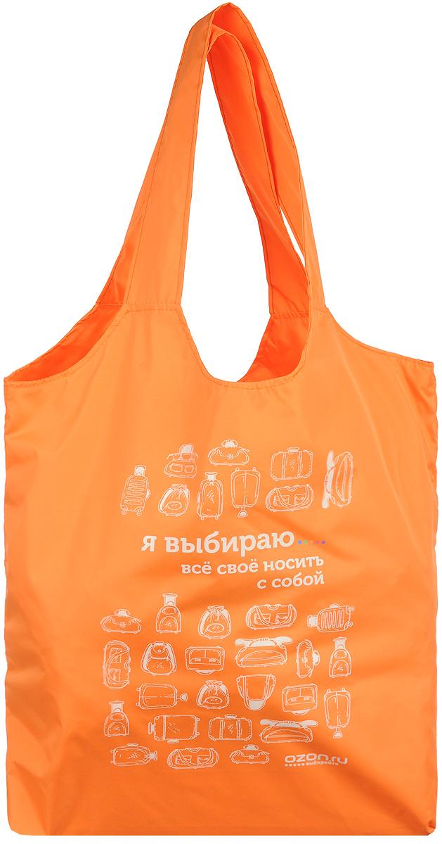 Сумка для покупок OZON.ru Я выбираю все свое носить с собой, цвет: оранжевый01-00000365Яркая сумка OZON.ru Я выбираю все свое носить с собой выполнена из текстиля. В нее поместится все необходимое: форма для йоги, принесенный из дома обед или любые небольшие покупки. Сумка компактная и прочная. Можно стирать в стиральной машине.