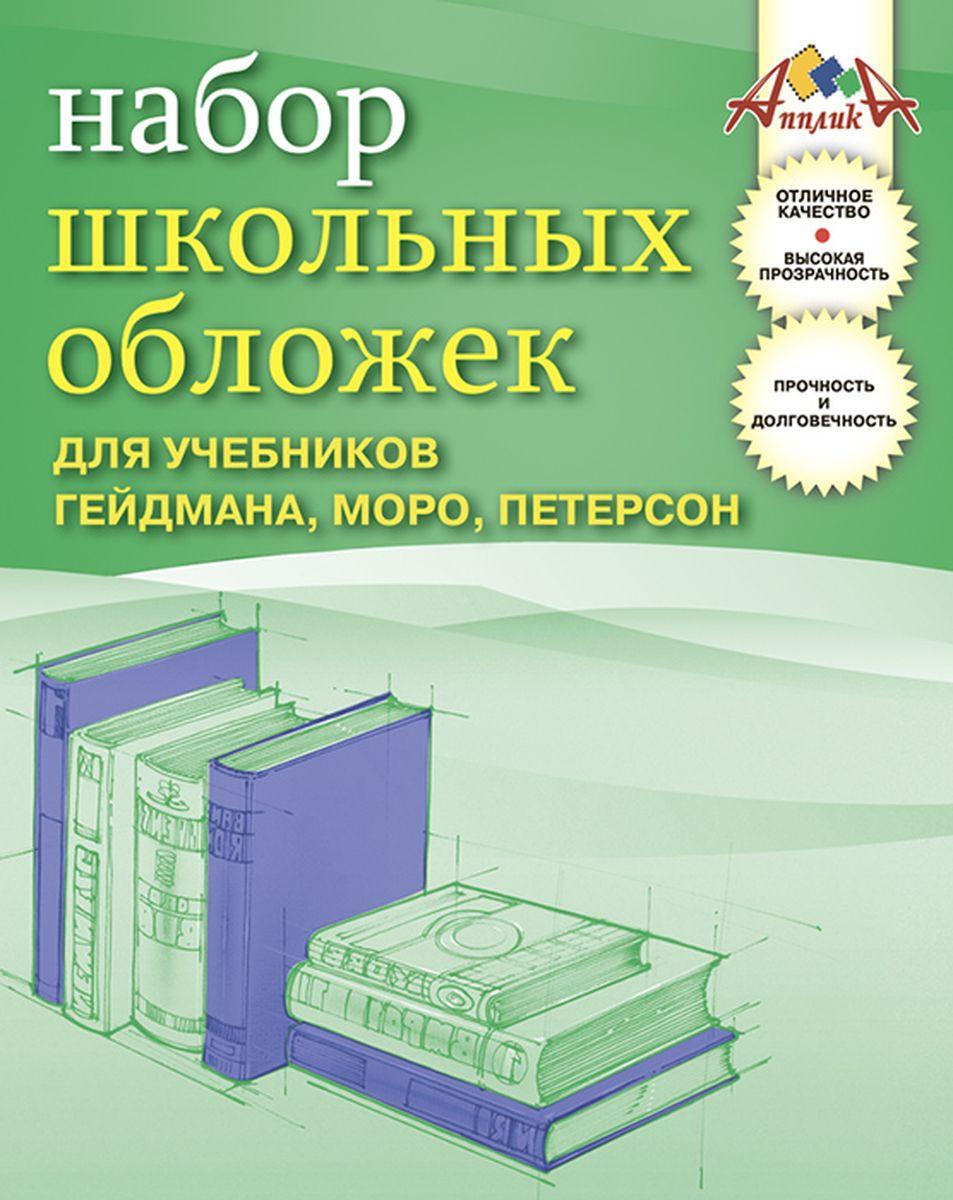 Апплика Набор обложек для учебников Петерсона 5 шт С0532-01