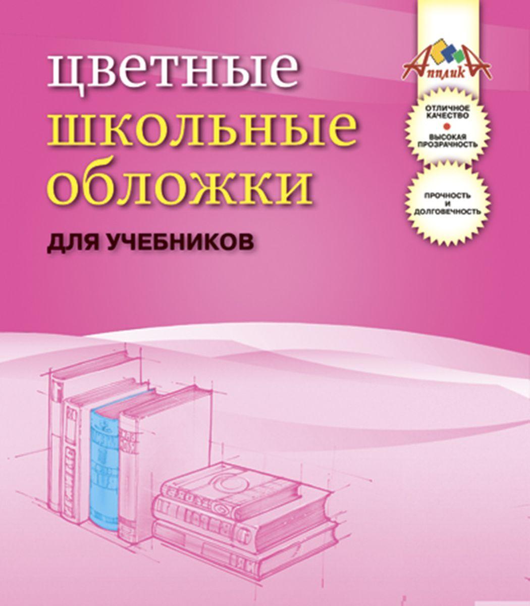 Апплика Набор обложек для учебников 5 шт С0844-01