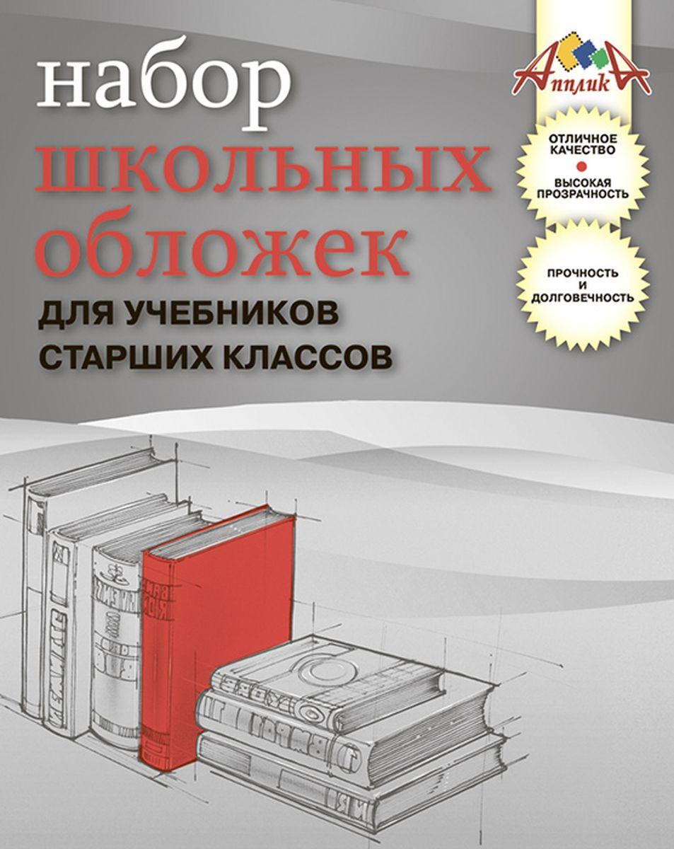 Апплика Набор обложек для учебников старших классов 5 шт С0498-02