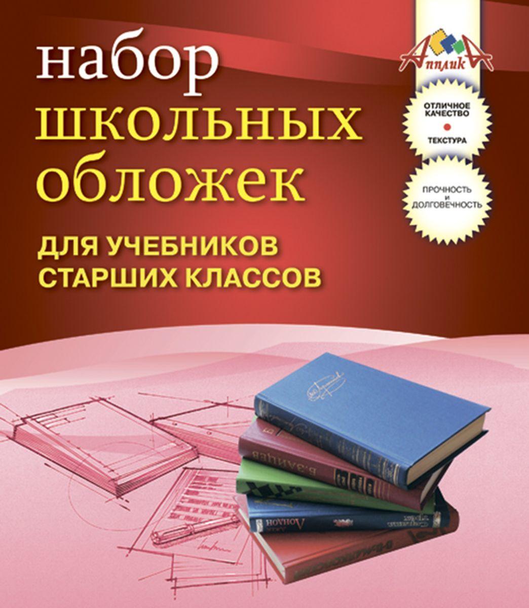 Апплика Набор обложек для учебников старших классов с узором снежинка 5 шт