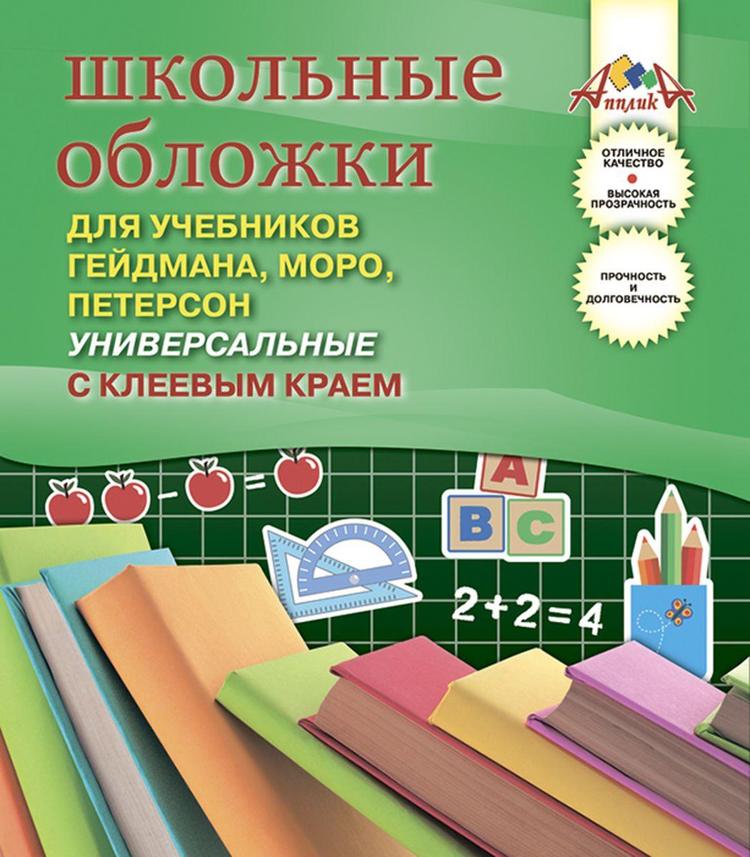 Апплика Набор обложек для учебников 5 шт С2254-01