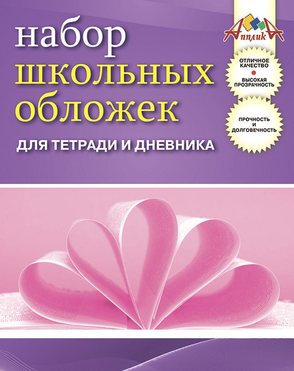 Апплика Набор обложек для тетрадей и дневников 5 шт