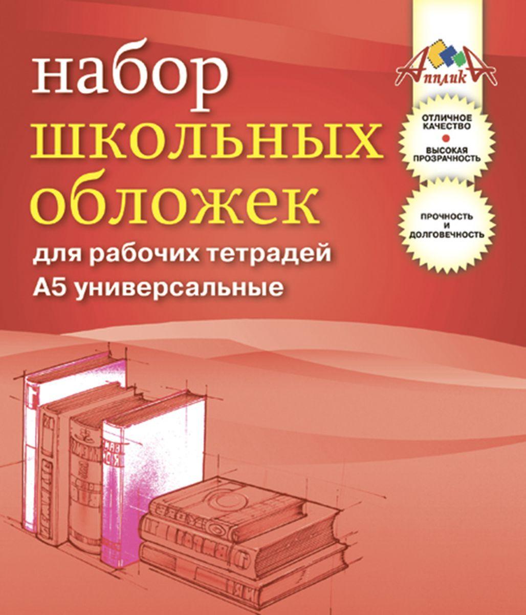 Апплика Набор обложек для рабочих тетрадей 5 шт формата А5